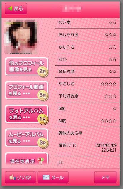 ハッピーメールのアプリのプロフィール