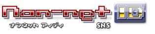 ナンネットIDのロゴマーク