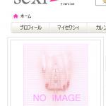 sexiのログイン画面
