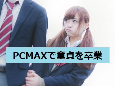 PCMAXd絵童貞を卒業した