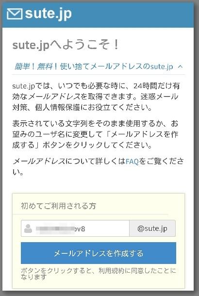 sute.jpの画面